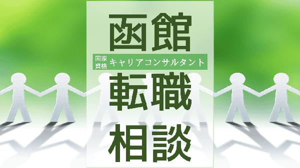 hokkaido-hakodate-tenshoku-soudan