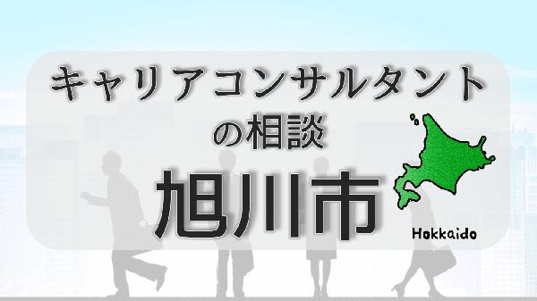 hokkaidoasahikawa-careerconsultantsoudan