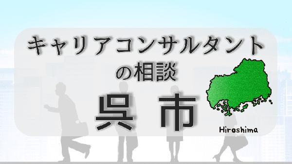 horoshimakure-careerconsultantsoudan