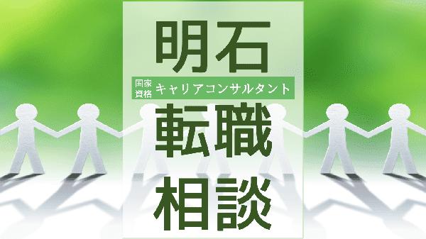 hyogo-akashi-tenshoku-soudan