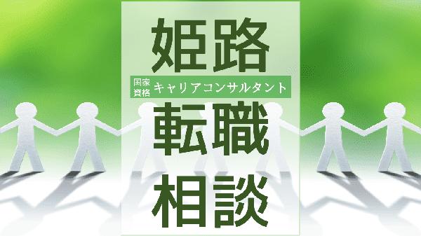 hyogo-himeji-tenshoku-soudan