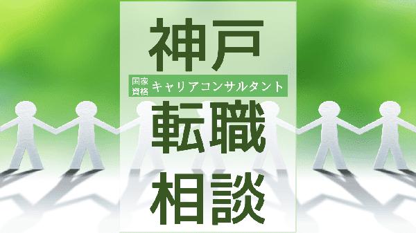 hyogo-kobe-tenshoku-soudan