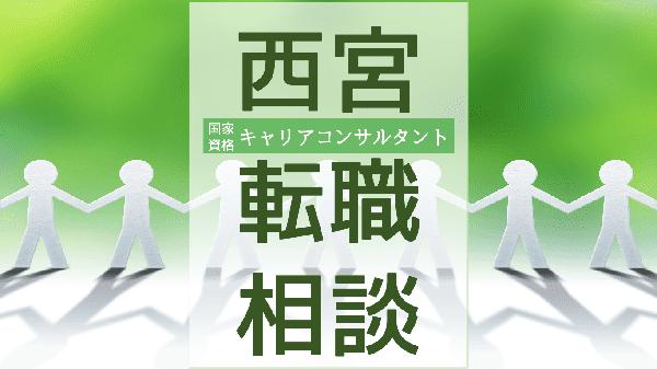 hyogo-nishinomiyakobe-tenshoku-soudan
