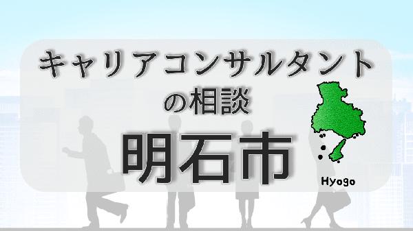 hyogoakashi-careerconsultantsoudan