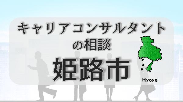 hyogohimeji-careerconsultantsoudan