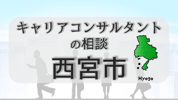 hyogonishinomiya-careerconsultantsoudan
