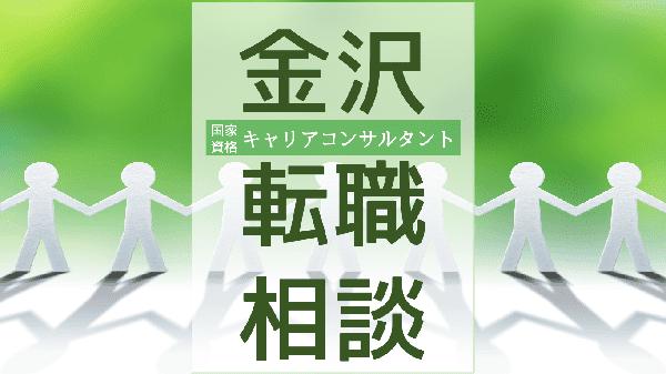 ishikawa-kanazawa-tenshoku-soudan