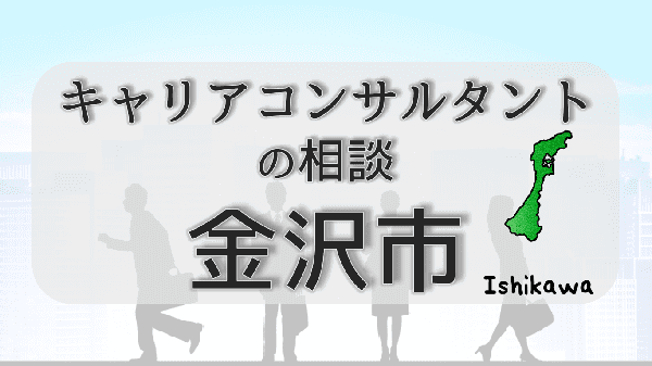ishikawakanazawa-careerconsultantsoudan