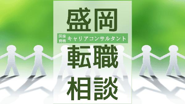 iwate-morioka-tenshoku-soudan