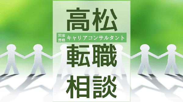 kagawa-takamatsu-tenshoku-soudan