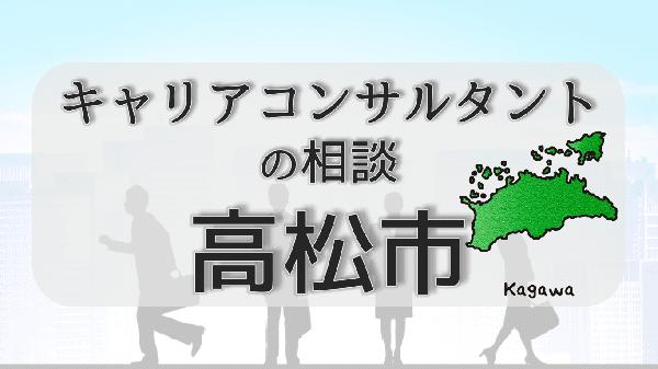 kagawatakamatsu-careerconsultantsoudan