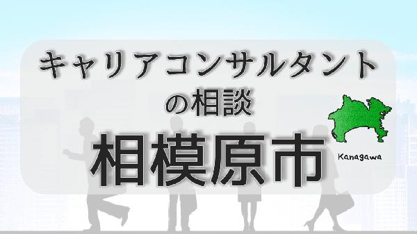 kanagawa-sagamihara-careerconsultantsoudan