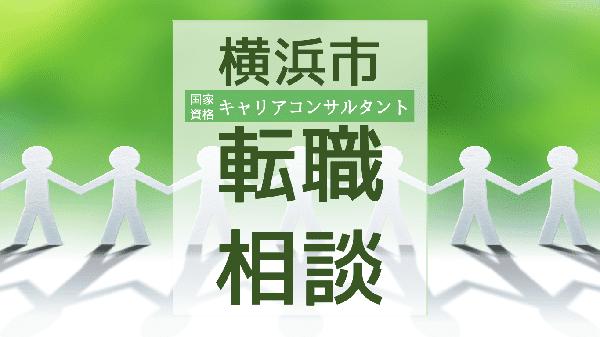 kanagawa-yokohama-tenshoku-soudan