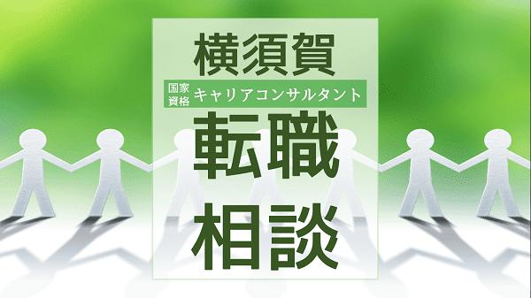 kanagawa-yokosuka-tenshoku-soudan