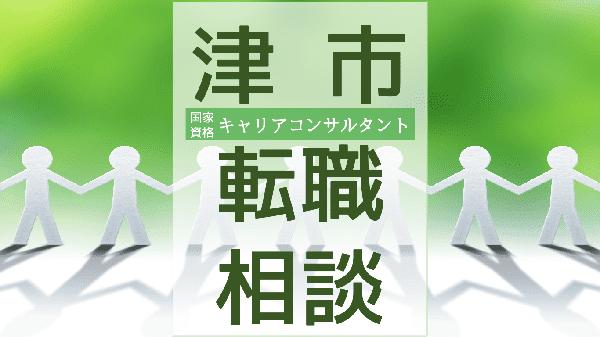 mie-tsu-tenshoku-soudan