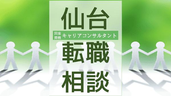 miyagi-sendai-tenshoku-soudan