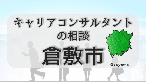 okayamakurashiki-careerconsultantsoudan