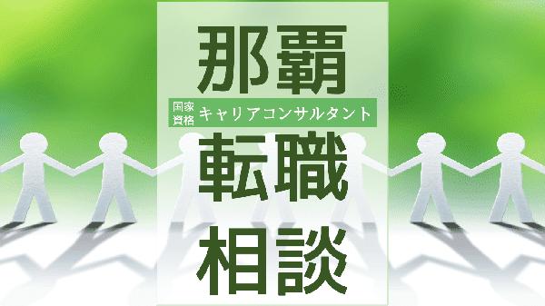 okinawa-naha-tenshoku-soudan