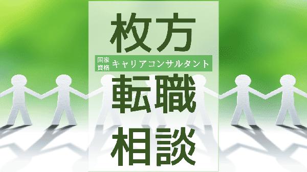 osaka-hirakata-tenshoku-soudan