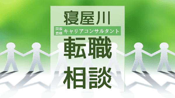 osaka-neyagawa-tenshoku-soudan