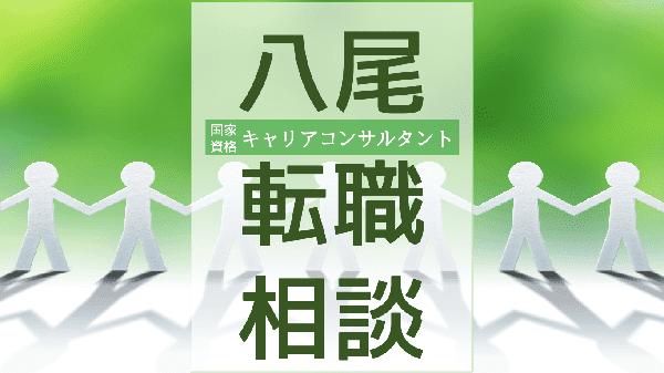 osaka-yao-tenshoku-soudan