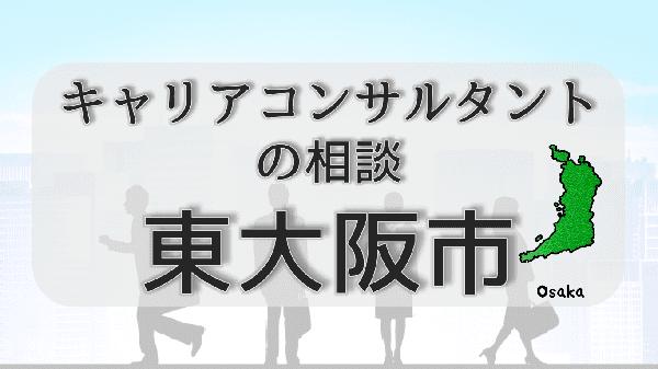 osakahigashiosaka-careerconsultantsoudan