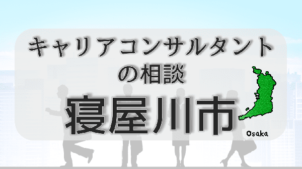 osakaneyagawa-careerconsultantsoudan