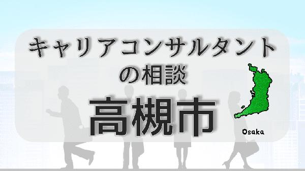 osakatakatsuki-careerconsultantsoudan