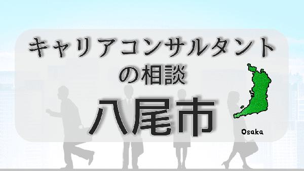 osakayao-careerconsultantsoudan