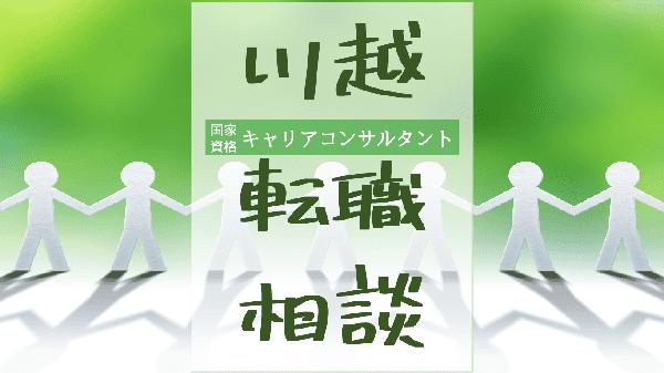 saitama-kawagoe-tenshoku-soudan