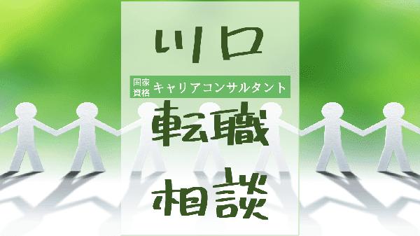 saitama-kawaguchi-tenshoku-soudan