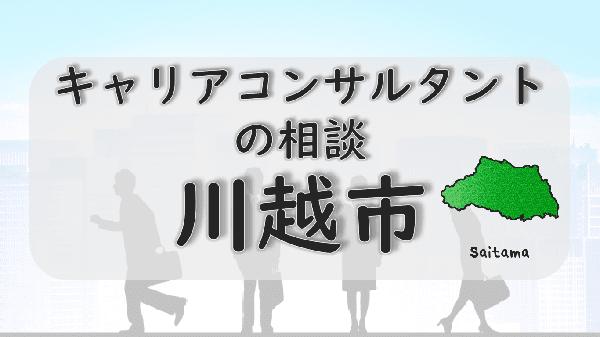 saitamakawagoe-careerconsultantsoudan