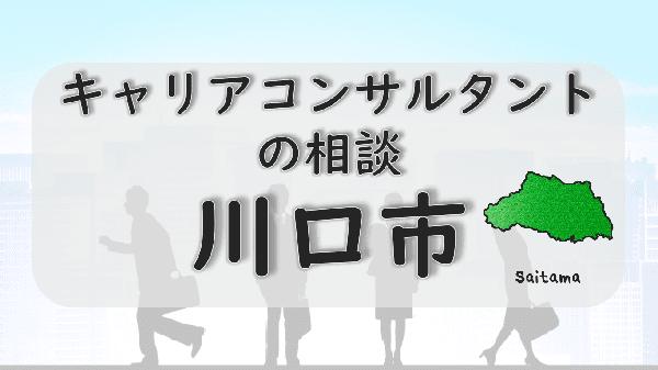 saitamakawaguchi-careerconsultantsoudan