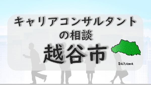 saitamakoshigaya-careerconsultantsoudan