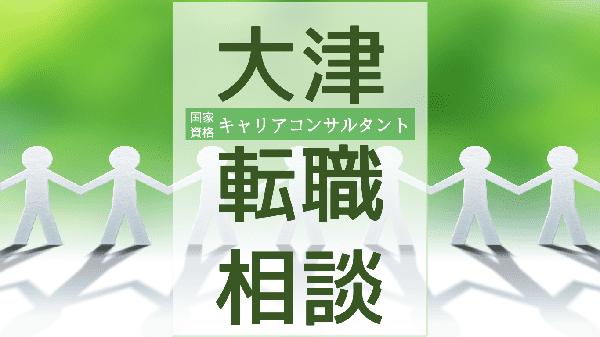 shiga-otsu-tenshoku-soudan