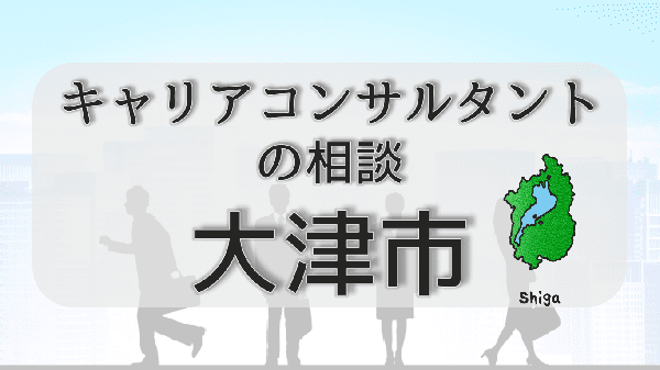 shigaotsu-careerconsultantsoudan
