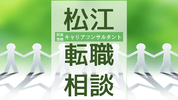 shimane-matue-tenshoku-soudan