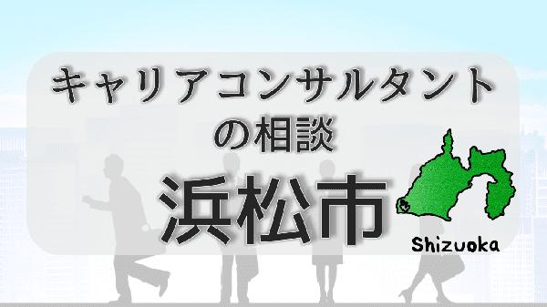 shizuoka-hamamatsu-careerconsultantsoudan