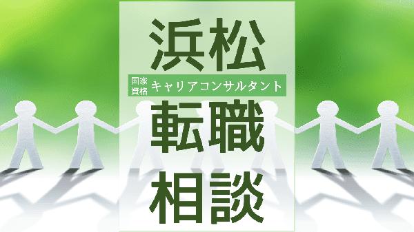 shizuoka-hamamatsu-tenshoku-soudan