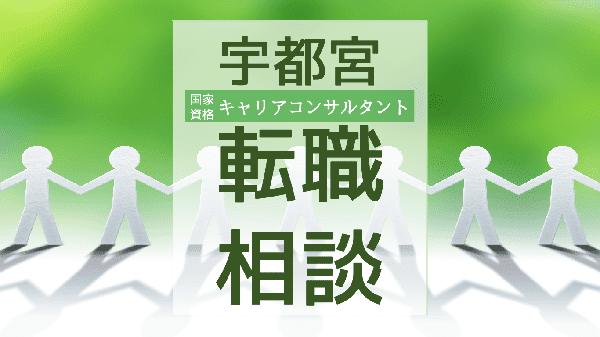 tochigi-utsunomiya-tenshoku-soudan