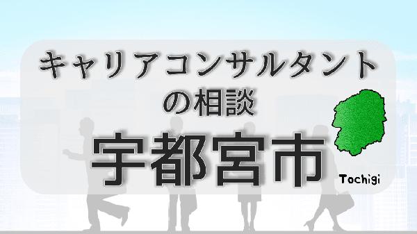 tochigiutsunomiya-careerconsultantsoudan