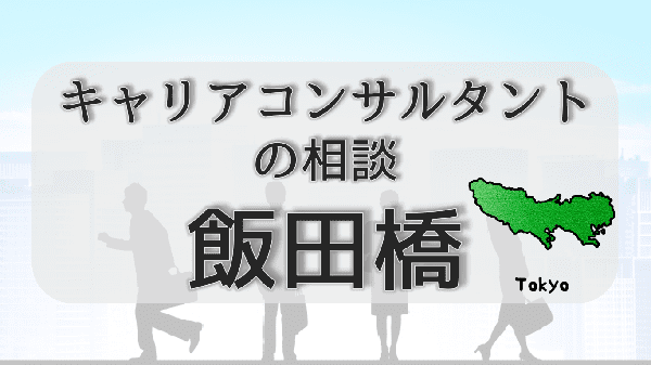 tokyo-bunkyokuiidabashi-careerconsultantsoudan