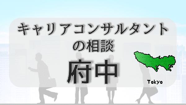 tokyo-futyu-careerconsultantsoudan