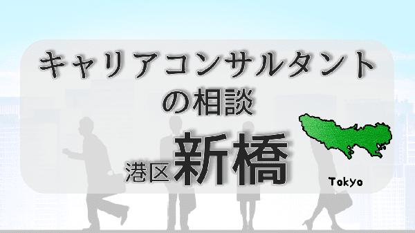 tokyo-manatokushinbashi-careerconsultantsoudan