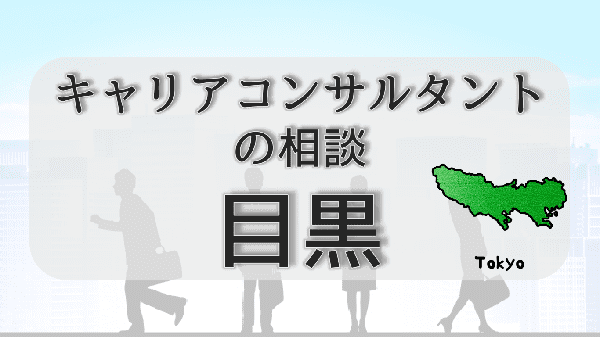 tokyo-meguro-careerconsultantsoudan