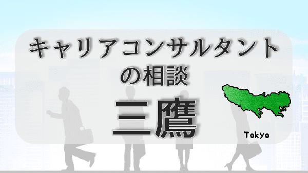 tokyo-mitaka-careerconsultantsoudan