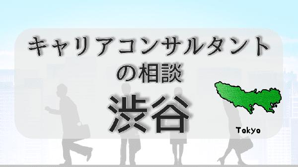 tokyo-shibuya-careerconsultantsoudan