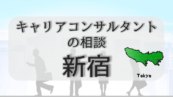 tokyo-shinjuku-careerconsultantsoudan