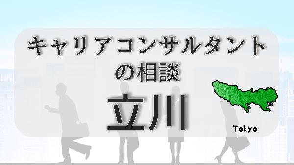 tokyo-tachikawa-careerconsultantsoudan