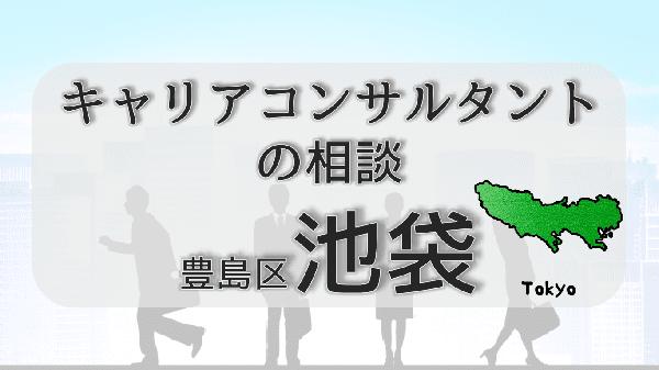 tokyo-toshimakuikebukuro-careerconsultantsoudan